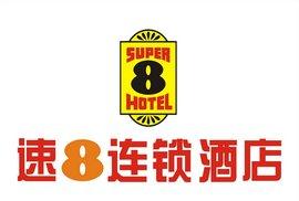 速8快捷酒店