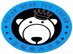 情定北极熊加盟