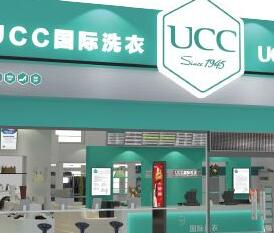 ucc国际洗衣干洗店