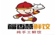 福香慧餃子