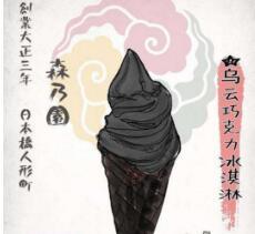 森乃園日式甜品