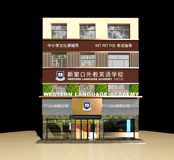 新窗口国际外语学校外景