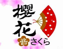 櫻花醬日式便當