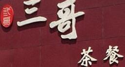 三哥茶餐廳
