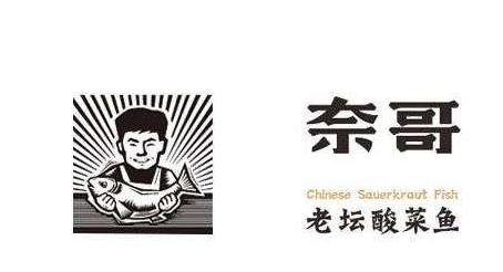 奈哥老坛子酸菜鱼