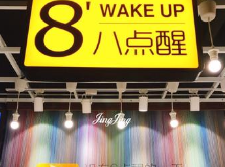 八点醒黑糖甜品店