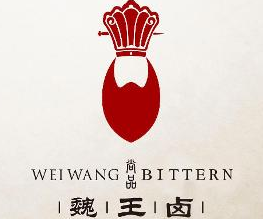 魏王鹵熟食