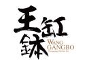 重庆王缸钵老火锅品牌logo