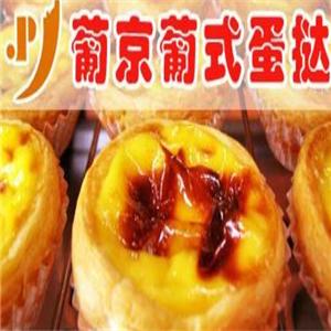 葡京葡式蛋挞