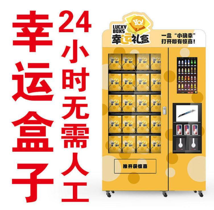 中谷幸运盒子零售柜