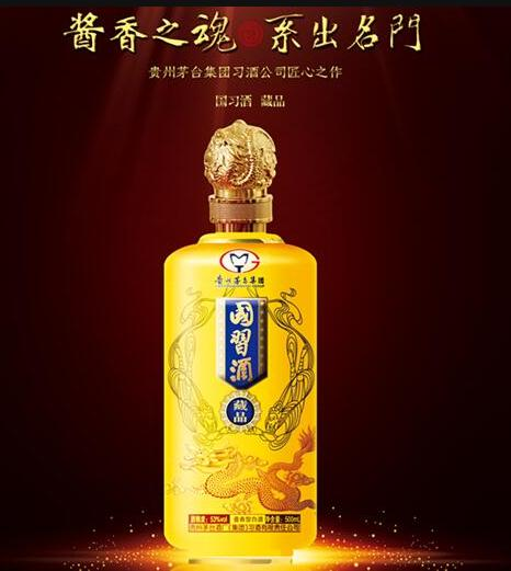 茅台国习酒/全家福酒产品1