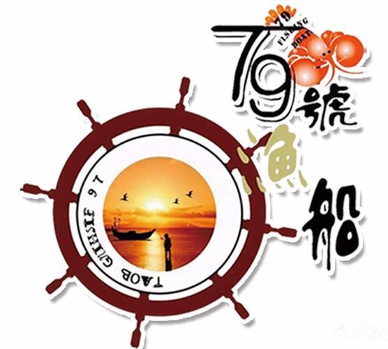 79号渔船海鲜海鲜主题餐厅