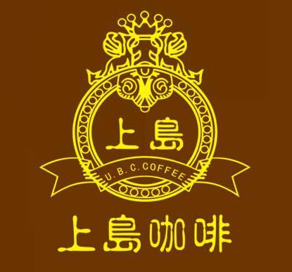上岛咖啡馆