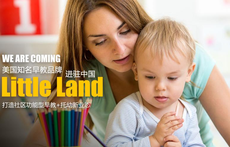 美國Little Land國際兒童成長中心加盟