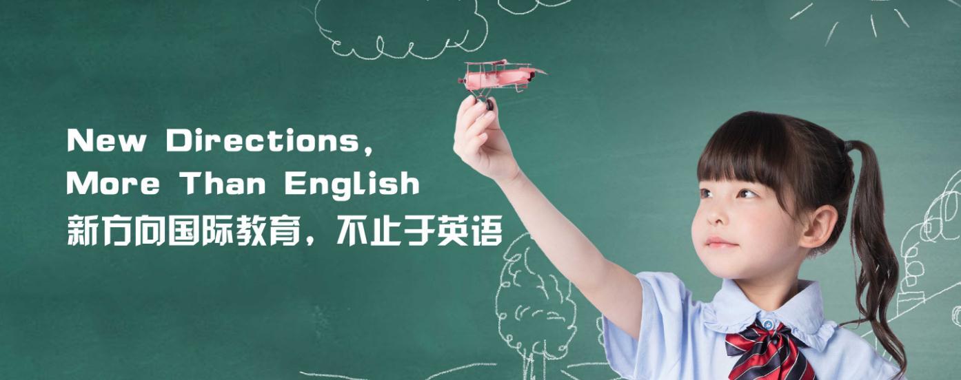 新方向国际教育美式少儿英语加盟