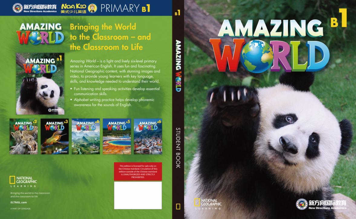 新方向国际教育美式少儿英语课本
