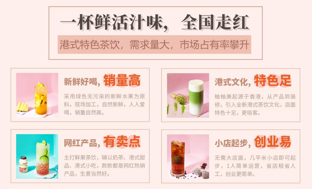 柚柚美奶茶有卖点