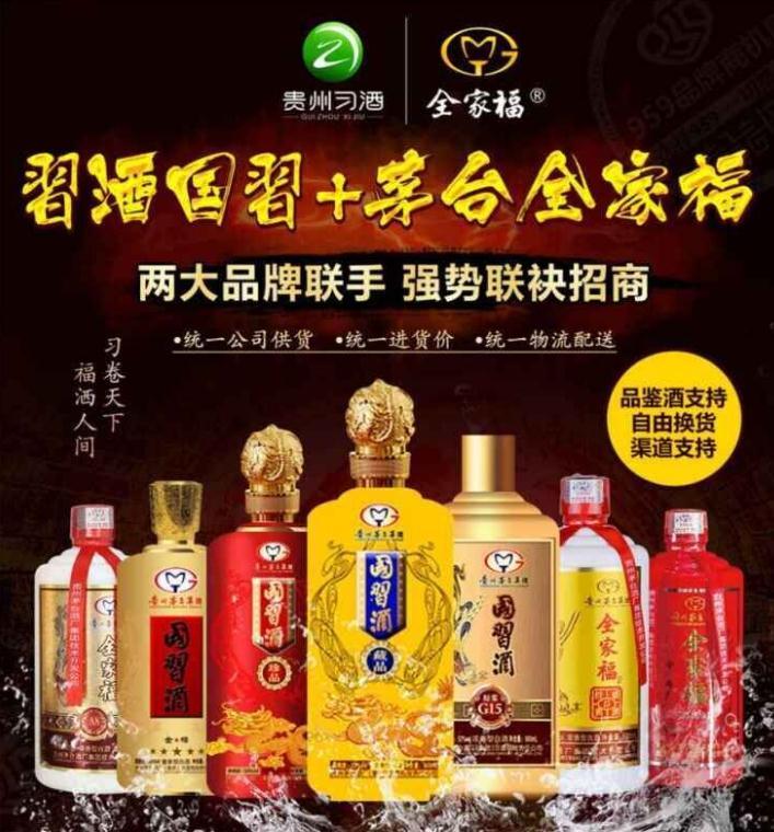 茅台国习酒/全家福酒加盟
