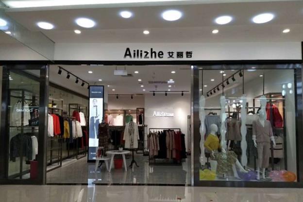 艾丽哲女装:颠覆传统服装经营模式,打造稳定门店运营效果