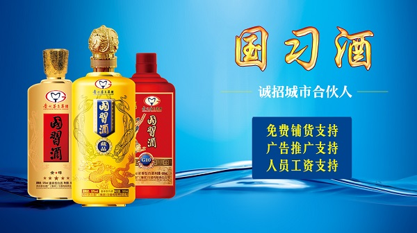 茅台国习酒/全家福酒海报