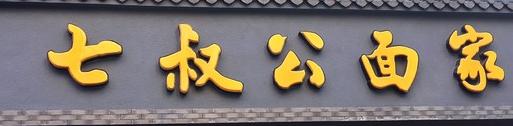 七叔公面館