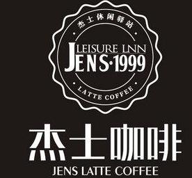 杰士咖啡雷竞技最新版