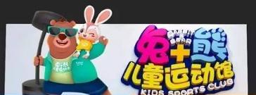 兔熊儿童运动馆