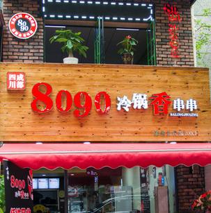 8090冷鍋香串串