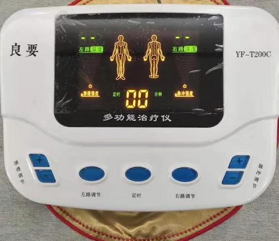 良要養生館多功能治療儀