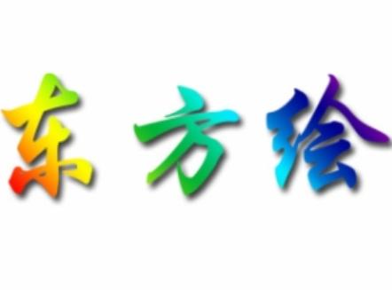 東方繪國際少兒美術教育