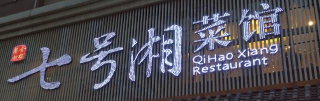七號湘菜館