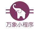 万象小程序品牌logo