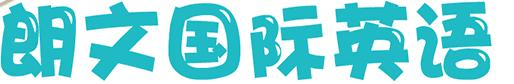 朗文国际英语加盟