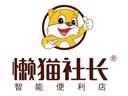 懶貓社長便利店品牌logo