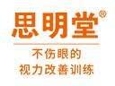 思明堂视力改善训练品牌logo
