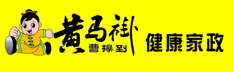 黄马褂家政