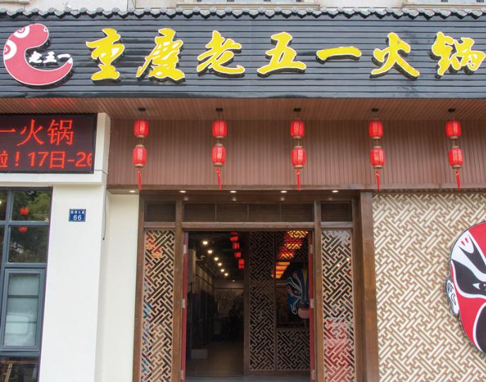 重庆老五一火锅门店