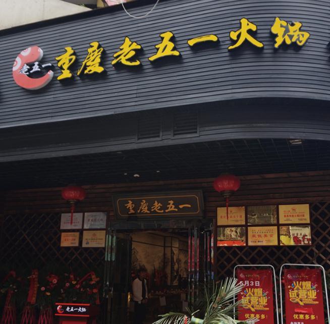 重庆老五一火锅招牌
