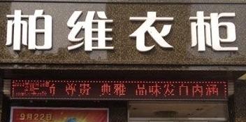 柏维衣柜雷竞技最新版