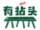 有拈头成都市井火锅品牌logo