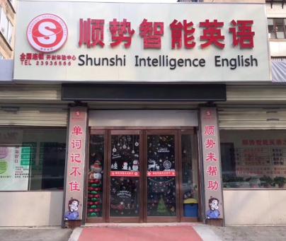 顺势智能英语门店