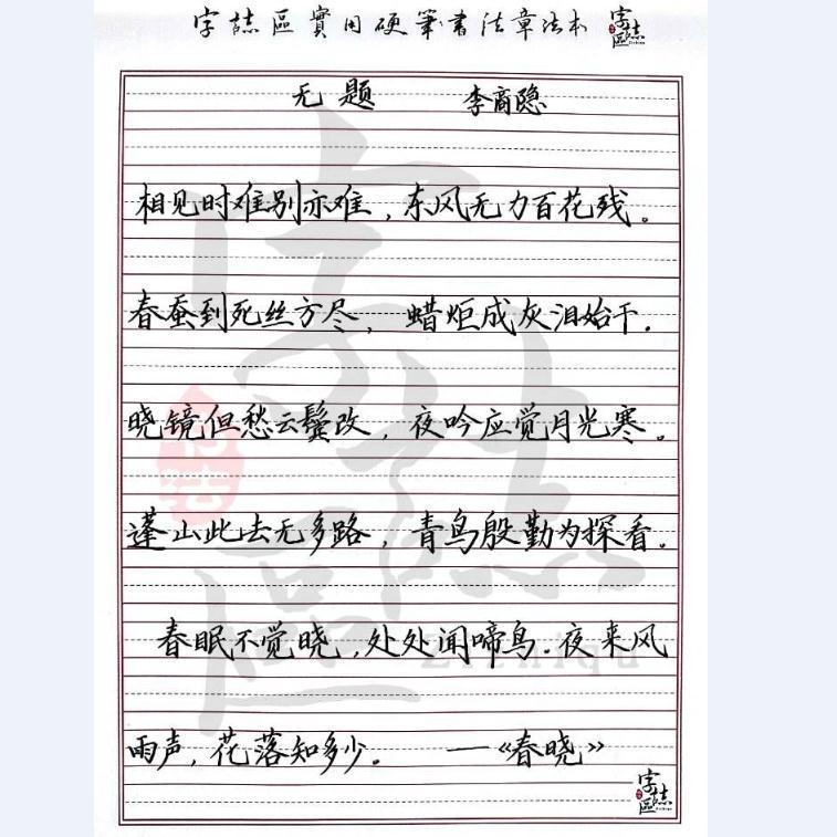 字志区硬笔书法作品1
