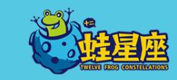 十二蛙星座