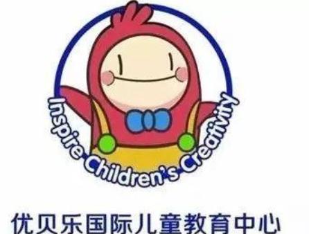 優貝樂國際兒童教育中心