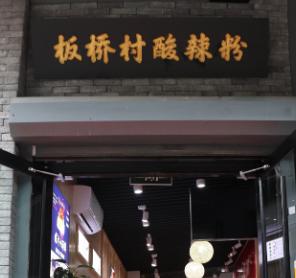 板桥村酸辣粉
