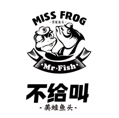 不給叫美蛙魚頭