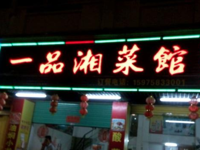 一品湘菜馆