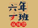六年一班麻辣燙品牌logo
