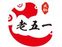 重庆老五一火锅加盟
