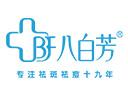 八白芳祛痘品牌logo